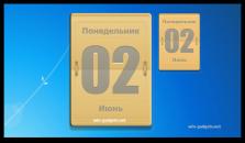 Гаджет Fancy Calendar - гаджет для рабочего стола в виде календаря.