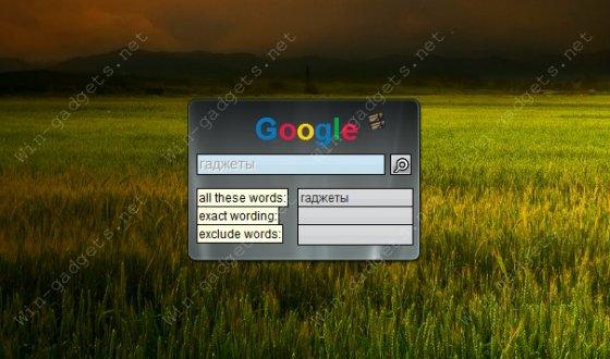 Гаджет  Google Search на рабочий стол Windows 7&8 бесплатно.