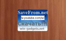 Гаджет SaveFrom.net для скачивания с youtube, VK и других видеохостингов.