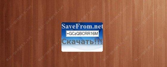 Гаджет SaveFrome.net - прямые ссылки.