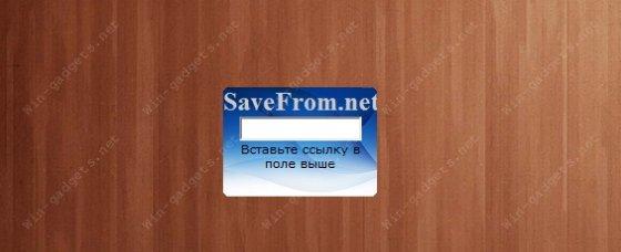 Гаджет SaveFrome.net для скачивания с Youtube, VK на рабочий стол.