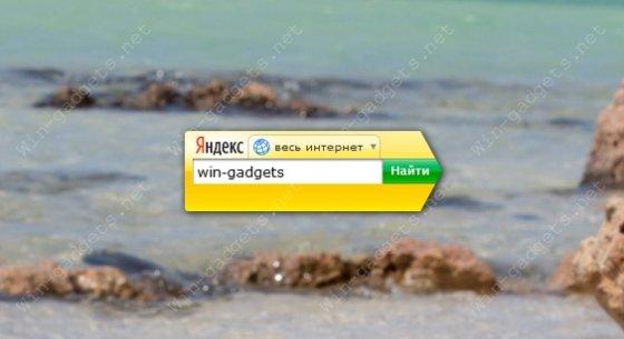 Гаджет Яндекс Поиск - скачать бесплатно.