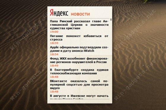 Новостной гаджет Яндекс Новости - Скачать бесплатно.