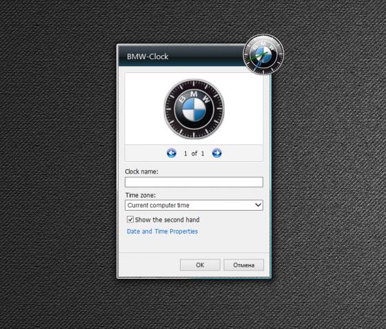 Гаджет BMW Clock на рабочий стол.