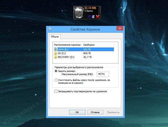 Mac Recyclebin gadget - Гаджет корзины для Windows 7.
