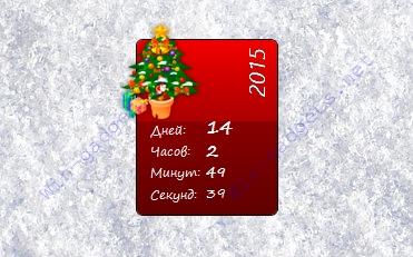 Гаджет отсчёт до нового года