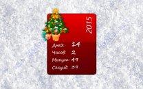 Гаджет с отсчетом дней до Нового года на рабочий стол.