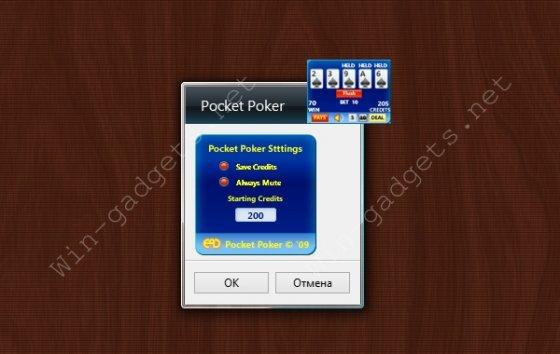 Pocket Poker гаджет на рабочий стол.