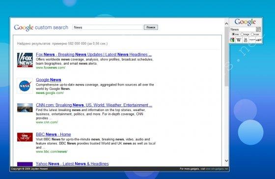 Гаджет поиска по Google - All search gadget.