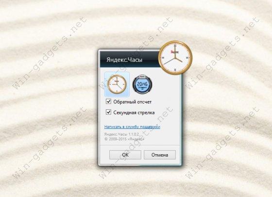 Гаджет Yandex Clock - Яндекс Часы для Windows 7.