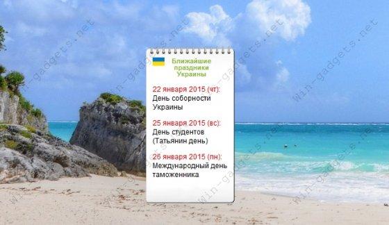 Гаджет Праздники Украины на рабочий стол Windows 7.
