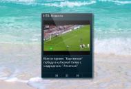 Gerz Feeds - гаджет новостей для Windows.
