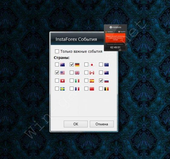 Гаджет Календарь InstaForex для Windows 7.