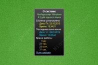 System Uptime Gadget - Гаджет Время работы Windows.