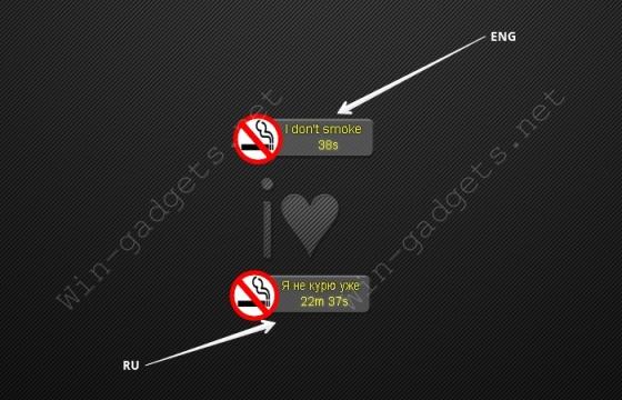 Гаджет No Smoking Counter - счетчик не курения для Windows 7.