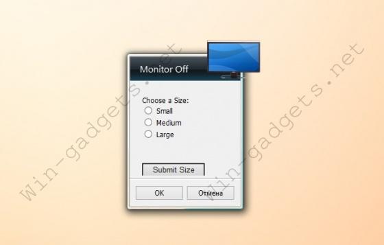 Monitor Off - гаджет отключения монитора.