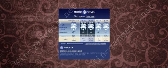 Прогноз погоды Meteonova-1.2.0.0