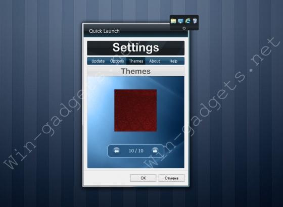 Панель инструментов на рабочий стол Windows 7.