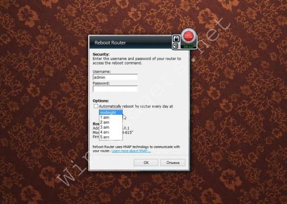 Настройка модема - Reboot Router.