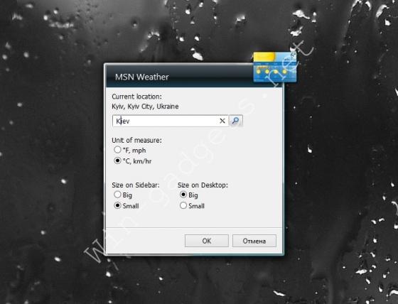 Гаджет MSN погода для Windows 7.