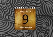 Custom Calendar - Гаджет календарь на рабочий стол Windows 7.