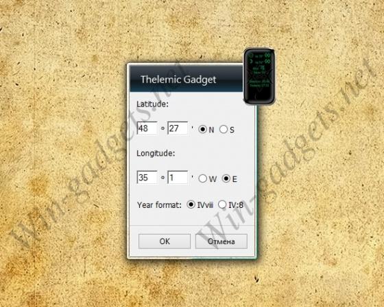 Thelemic Gadget - восход и заход Солнца на рабочий стол