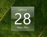 Виджет календарь на рабочий стол Windows 7/8.