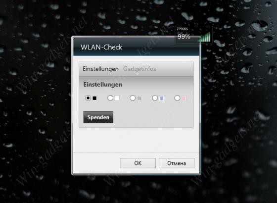 WLAN-Check на рабочий стол