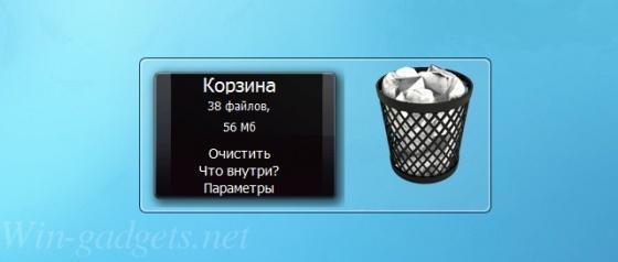 Black Bin - гаджет Черная корзина для Windows 7/8.