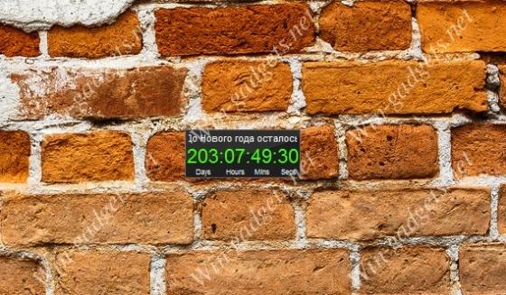 Гаджет обратный отсчет времени для Windows 7