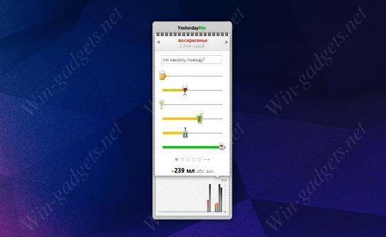 Гаджет YesterdayMe для Windows 7.