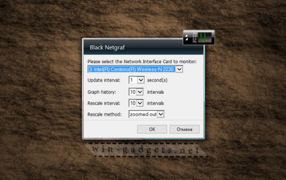 Гаджет сетевой активности для Windows 7