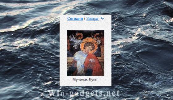 Православный календарь для windows 7.