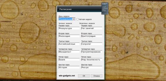 Гаджет расписание на раьочий стол Windows 7.