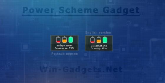 Power Scheme - гаджет управления электропитанием Windows 7.