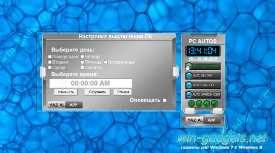 Гаджет для автоматического выключения и перезагрузки ПК