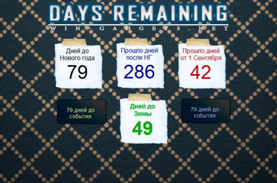 Days Remaining - гаджет Осталось Дней на рабочий стол.