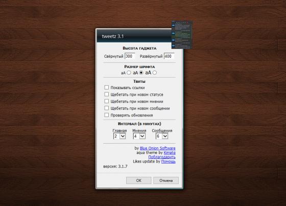 Tweetz 3.1.7 - Твиттер ретранслятор на рабочий стол Windows 7.