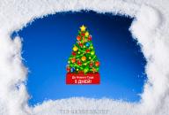 Новогодняя елка сверху работник княжение Windows 0.