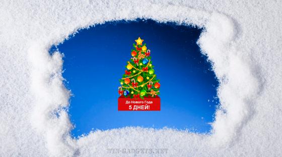 Анимированная Новогодняя елка для Windows 7.